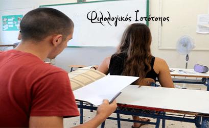 Η νέα Γ΄ Γενικού Λυκείου και το νέο σύστημα εισαγωγής στην τριτοβάθμια εκπαίδευση