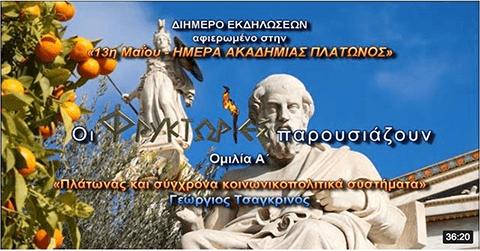 Πλάτωνας και σύγχρονα κοινωνικοπολιτικά συστήματα