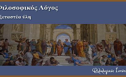 Πανελλαδικές 2018-2019: Εξεταστέα ύλη στην Αρχαία Ελληνική Γλώσσα ΓΕΛ