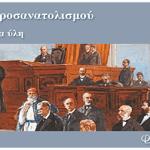 Εξεταστέα ύλη στο μάθημα της Ιστορίας Εσπερινού ΓΕΛ(2018-2019)