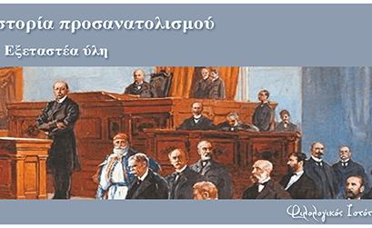 Πανελλαδικές 2018-2019: Εξεταστέα ύλη στην Ιστορία Προσανατολισμού ΓΕΛ