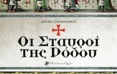 Ιστορικό μυθιστόρημα: Οι Σταυροί της Ρόδου