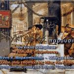 Πλάτωνος Συμπόσιον – Μάθημα 44ον : Η μύηση στην εποπτεία της Ιδέας του Κάλλους