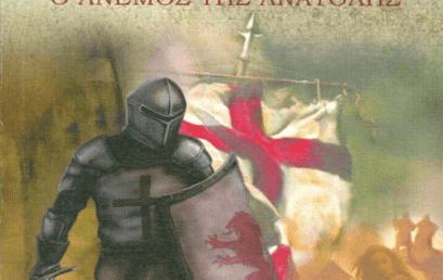 Ιστορικό μυθιστόρημα: Χαμσίν ο άνεμος της ανατολής