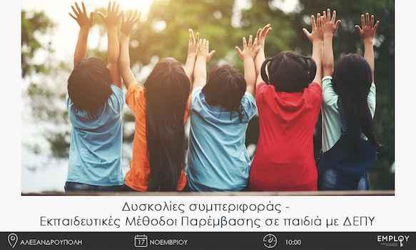 Δυσκολίες συμπεριφοράς – Εκπαιδευτικές Μέθοδοι Παρέμβασης σε παιδιά με ΔΕΠΥ