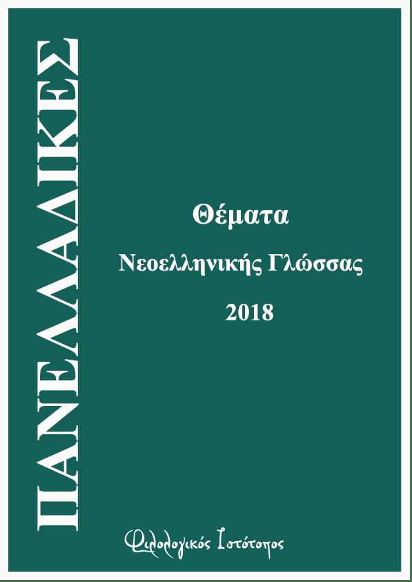 Θέματα 2018 – Νέα Ελληνικά – ΕΠΑΛ(Επαναληπτικά)