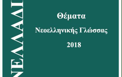 Θέματα 2018 – Νεοελληνική Γλώσσα – Ομογενείς