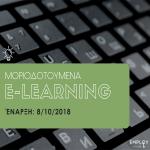 Εκπαίδευση Εκπαιδευτών Ενηλίκων και Δια Βίου Μάθηση