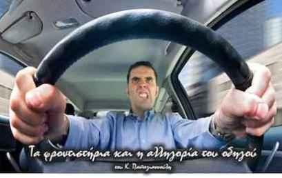 Τα φροντιστήρια και η αλληγορία του οδηγού