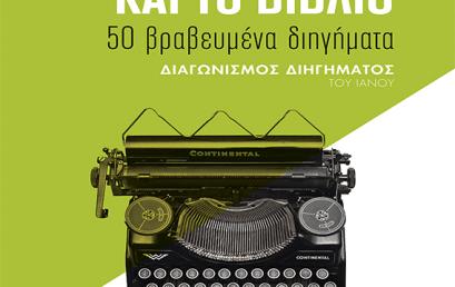 IANOS: Συλλογή διηγημάτων με τίτλο «Η Αθήνα και το βιβλίο»