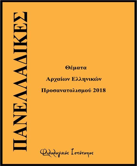 Θέματα 2018 – Αρχαία Ελληνικά – Ημερήσιο Λύκειο (Επαναληπτικά)