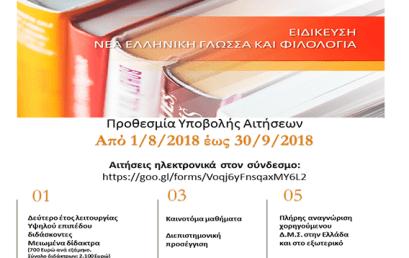ΠΜΣ: «Αρχαία και Νέα Ελληνική Φιλολογία» από το Πανεπιστήμιο Πελοποννήσου