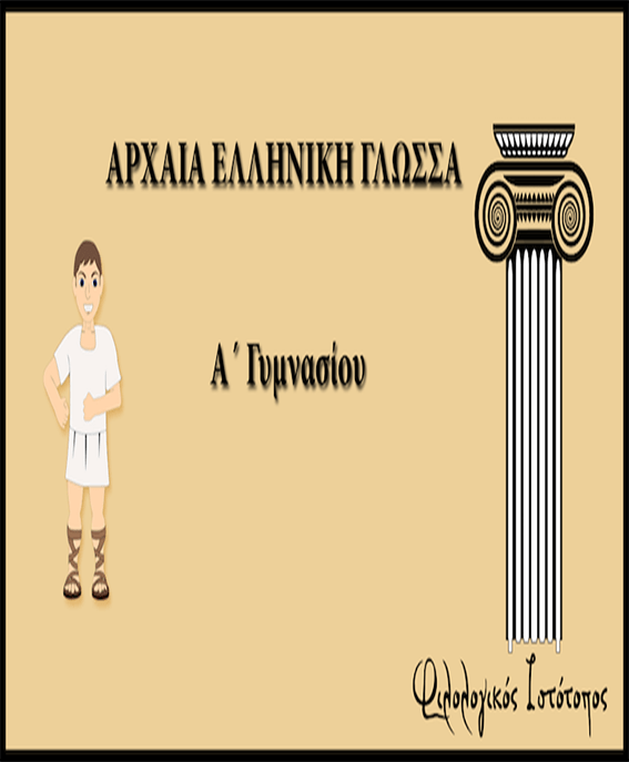 Αρχαία Ελληνική Γλώσσα – Α΄ Γυμνασίου: Τονισμός ουσιαστικών β´ κλίσης – προσωπική αντωνυμία