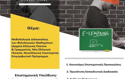 Πρόγραμμα επιμόρφωσης e-learning για τα Φιλολογικάμαθήματα