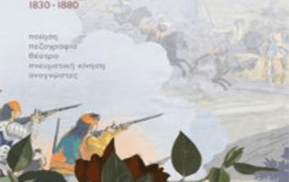 Παρουσίαση βιβλίου του Α. Πολίτη: Η Ρομαντική Λογοτεχνία στο Εθνικό Κράτος 1830-1880