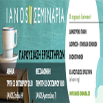 IANOS: Δημιουργική γραφή | Διόρθωση και Επιμέλεια κειμένων | Εικονογράφηση |  Eξ αποστάσεως εργαστήρια (e-learning)