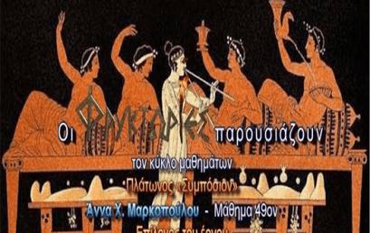 Πλάτωνος Συμπόσιον – Μάθημα 49ο: Επίλογος του έργου