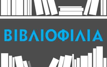 IANOS Αίθουσα Τέχνης : «Βιβλιοφιλία»