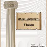 Αρχαία Ελληνική Β´ Γυμνασίου: Το τέχνασμα του Θεμιστοκλή (Ενότητα 2)