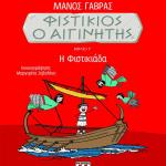 IANOS: Παρουσίαση του βιβλίο του Μάνου Γαβρά,«Φιστίκιος ο Αιγινήτης 3 – Η Φιστικιάδα»