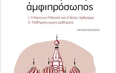 IANOS: Παρουσίαση βιβλίου Χρήστου Γιανναρά, «Ολοκληρωτισμός αμφιπρόσωπος»