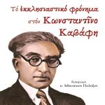 IANOS: «Τό ἐκκλησιαστικό φρόνημα στόν Κωνσταντῖνο Καβάφη»