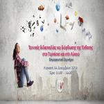 Τεχνικές διδασκαλίας και διόρθωσης της Έκθεσης στο Γυμνάσιο και στο Λύκειο   Επιμορφωτικό Σεμινάριο