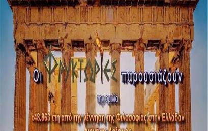 48.863 έτη από την γέννηση της Φιλοσοφίας στην Ελλάδα. Διογένης Λαέρτιος