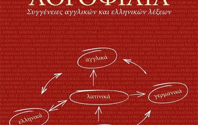 ΙΑΝΟS: Παρουσίαση του βιβλίου Λογοφιλία του Αναστάσιου Βάρβογλη