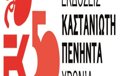 ΙΑΝΟS: Αφιέρωμα στα 50 χρόνια των Εκδόσεων Καστανιώτη