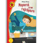 «Μπροστά στην τηλεόραση»: το νέο παιδικό βιβλίο του Μάκη Τσίτα