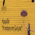 """Ημερίδα """"Η ποίηση στη ζωή μας"""""""