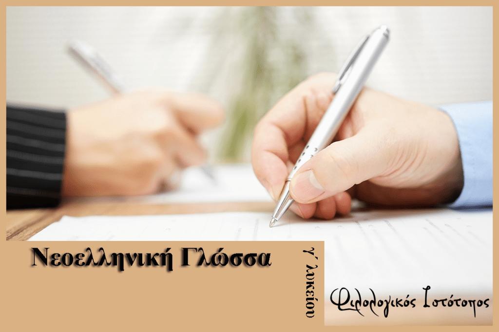 Νεοελληνική Γλώσσα Γ´ Λυκείου: Ασκήσεις (ρηματικά πρόσωπα, σημεία στίξης, συνώνυμα, τρόποι ανάπτυξης παραγράφου)