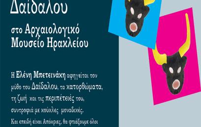 Ο μύθος του Δαίδαλου ζωντανεύει στο Αρχαιολογικό Μουσείο Ηρακλείου