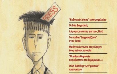 Παγκρήτιος Μαθητικός Διαγωνισμός Νεανικής Δημοσιογραφίας
