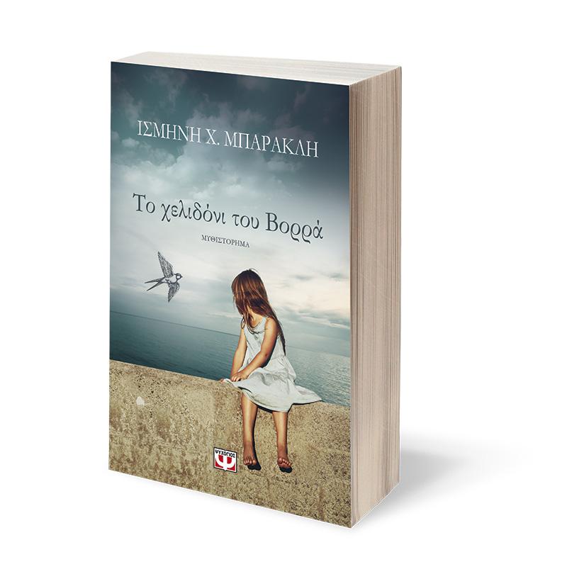 Οι εκδόσεις Ψυχογιός και ο IANOS παρουσιάζουν το βιβλίο Το χελιδόνι του Βορρά της Ισμήνης Μπάρακλη