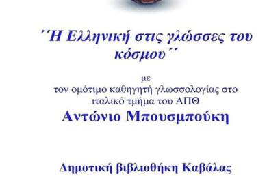 Η Ελληνική στις γλώσσες του κόσμου