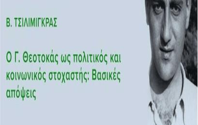 Βασίλης Τσιλιμίγκρας: Ο Γ. Θεοτοκάς ως πολιτικός και κοινωνικός στοχαστής