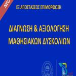 ΕΠΙΜΟΡΦΩΣΗ ΑΠΘ/«Ειδική Αγωγή και Μαθησιακές Δυσκολίες: Διάγνωση και Αξιολόγηση»