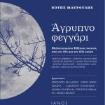 Οι εκδόσεις IANOS παρουσιάζουν το βιβλίο/CD Άγρυπνο φεγγάρι του Νότη Μαυρουδή