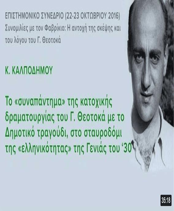 Κ. Καλποδήμου: Το «συναπάντημα» της κατοχικής δραματουργίας του Γ. Θεοτοκά με το Δημοτικό τραγούδι