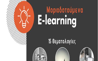 Ενταξιακή Εκπαίδευση – Ειδική Αγωγή & Παράλληλη Στήριξη