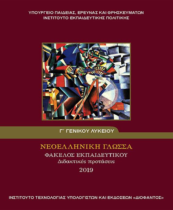 Εξεταστέα ύλη στο μάθημα της Νεοελληνικής Γλώσσας & Λογοτεχνίας (2019-2020)
