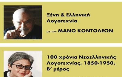 Λέσχες Ανάγνωσης του ΙΑΝΟΥ στην Αθήνα