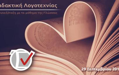 Επιμορφωτικό σεμινάριο: Η διδακτική της Λογοτεχνίας και η πρόκληση της συνεξέτασης με το μάθημα της Γλώσσας