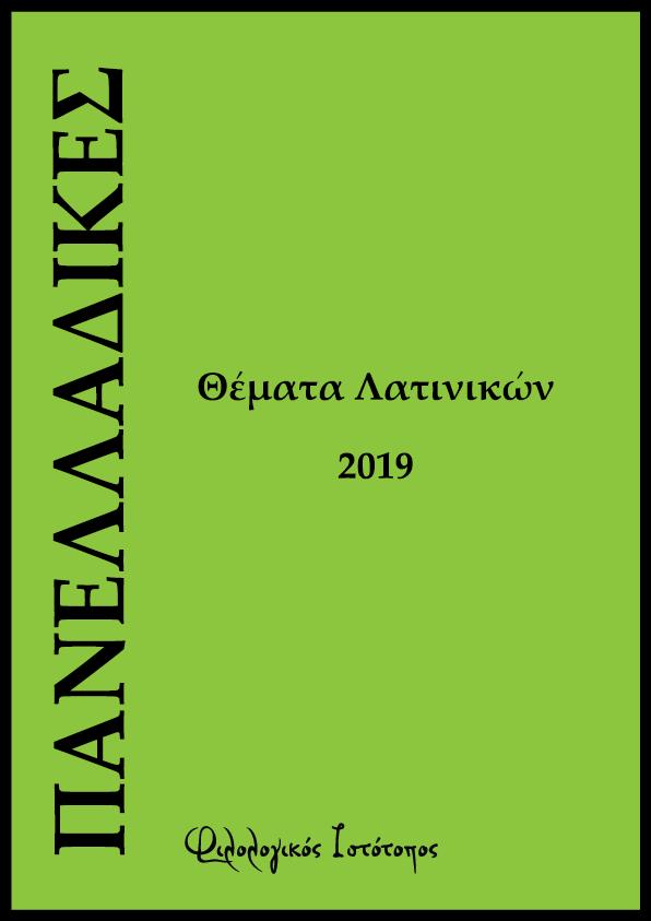 Θέματα 2019 – Λατινικά – Ομογενείς