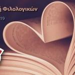 Εκπαιδευτική Ένωση: Διδακτική φιλολογικών μαθημάτων