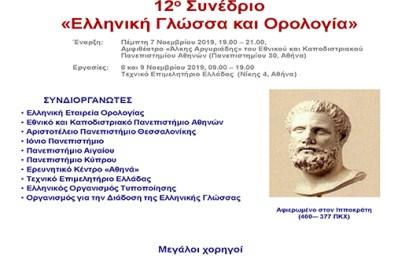 12ο Συνέδριο «Ελληνική Γλώσσα και Ορολογία»