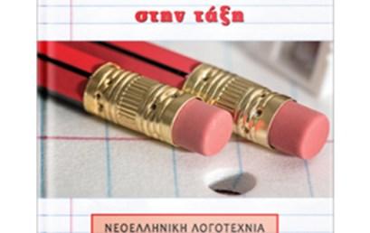 Νεοελληνική Γλώσσα Α´ Γυμνασίου: Δημιουργική γραφή στην τάξη