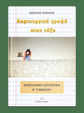 Νεοελληνική Γλώσσα Β´ Γυμνασίου: Δημιουργική γραφή στην τάξη